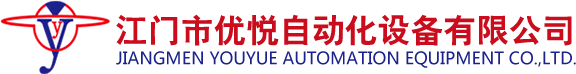Jiangmen youyue automation equipment Co., Ltd