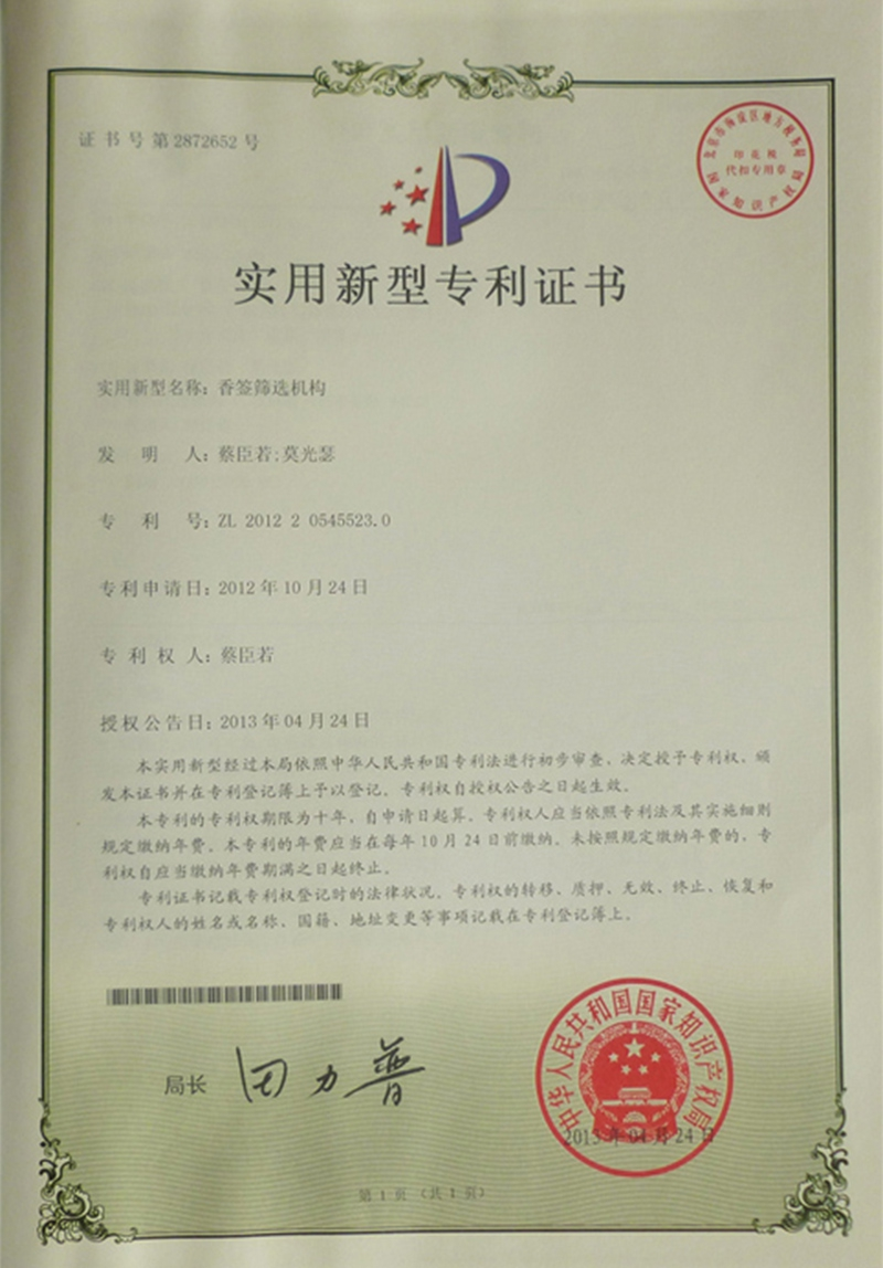 The patent certificate of incense stick screening agency