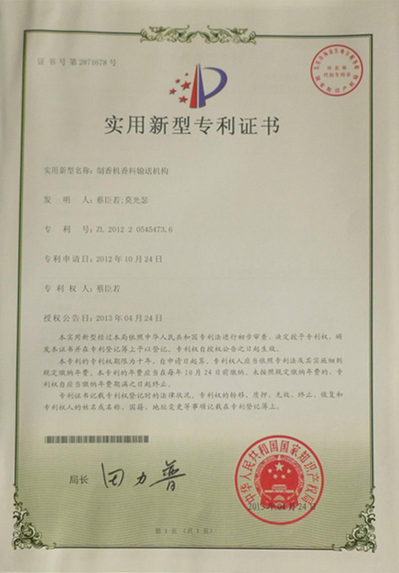 Patent Certificate for Fragrance Machine Spice Conveyor